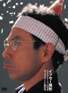 イッセー尾形/ベスト コレクション 2004 コンプリートbox