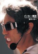 イッセー尾形/ベスト コレクション 2004老ロッカー編