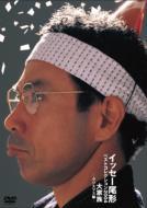 イッセー尾形/ベスト コレクション 2004大家族 クリスマス編
