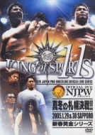 Sports/新日本プロレス King Of Sports 11真冬の札幌決戦!! 2005.1.30 Sapporo