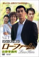 ロー・ファーム 〜法律事務所 DVD-BOX