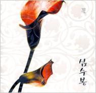 Vol.10: Flower