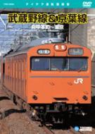 Documentary/武蔵野線 & 京葉線府中本町-東京