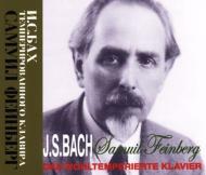 平均律クラヴィーア曲集 全曲 S.フェインベルグ(p)