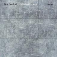 タイム…アンド・アゲイン、ピアノ四重奏曲「一貫したテンポで」、V+V クレーメル(vn)マイセンベルク(P)、クレメラータ・バルティカ、他