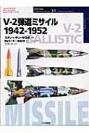 V-2弾道ミサイル1942-1952 オスプレイ・ミリタリー・シリーズ