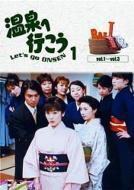 愛の劇場 「温泉へ行こう」 DVD-BOX I