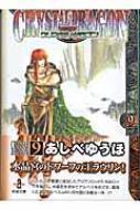 クリスタル・ドラゴン VOL.9 秋田文庫