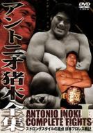 ローチケHMVSports/アントニオ猪木全集ストロングスタイルの原点日本プロレス戦記