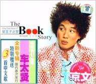 星王子之夢-The Book Story