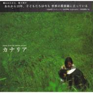 「カナリア」オリジナルサウンドトラック
