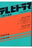 テレビドラマ代表作選集 2004年版
