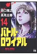 バトル・ロワイアル 14 YOUNGCHAMPIONコミックス