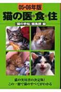 猫の医・食・住 05‐06年版