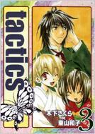 TACTICS 3 ブレイドコミックス・アヴァルス