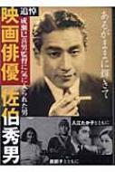 あるがままに輝きて 追悼映画俳優佐伯秀男 成瀬巳喜男監督に気に入られた男