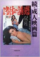 日本映画ポスター集 続・成人映画篇 本地陽彦コレクション
