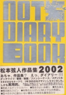 NOT DIARY BOOK 松本弦人作品集