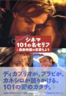 シネマ101の名セリフ 1 最新映画の恋愛もよう
