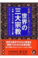 常識として知っておきたい世界の三大宗教 KAWADE夢文庫
