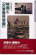 映画と「大東亜共栄圏」 日本映画史叢書