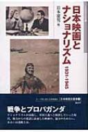 日本映画とナショナリズム 1931‐1945 日本映画史叢書