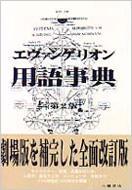 エヴァンゲリオン用語事典 第2版