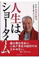 人生は、ショータイム 芸能界を踊らせつづけて50年、振付師・小井戸秀宅