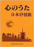 心のうた 日本抒情歌