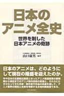 日本のアニメ全史 世界を制した日本アニメの奇跡