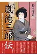 七代目嵐徳三郎伝歌舞伎ざんまい幕のうちそと