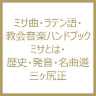 ミサ曲・ラテン語・教会音楽ハンドブック ミサとは・歴史・発音・名曲選