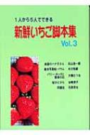 1人から5人でできる新鮮いちご脚本集 Vol.3