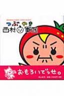 つぶやき西村軍団 NISHIMURA GUNDAN CHARACTER BOOK
