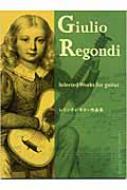 ジュリオ・レゴンディ ギター作品集