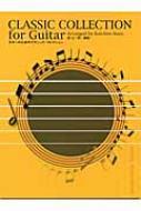 ギターのためのクラシック・コレクション