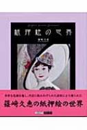 紙押絵の世界 ART BOX GALLERYシリーズ