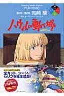 ハウルの動く城 2 アニメージュコミックススペシャル