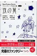 夜の翼 Short Fantasy Stories ファンタジーの宝石箱
