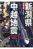 Book/新潟県中越地震 特別報道写真集