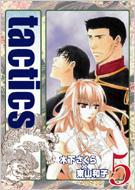 TACTICS 5 ブレイドコミックス・アヴァルス