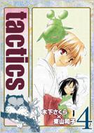 TACTICS 4 ブレイドコミックス・アヴァルス