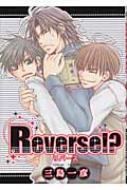 REVERSE!? 1 光彩コミックス