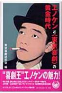 """エノケンと""""東京喜劇""""の黄金時代"""