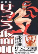 けっこう仮面 2 Spコミックス 新装版