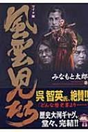 風雲児たち ワイド版 第20巻 SPコミックス