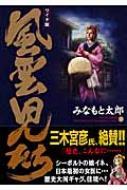 風雲児たち ワイド版 第18巻 SPコミックス