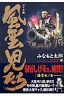 風雲児たち ワイド版 第14巻 SPコミックス