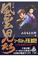 風雲児たち ワイド版 第13巻 SPコミックス