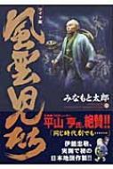 風雲児たち ワイド版 第12巻 SPコミックス